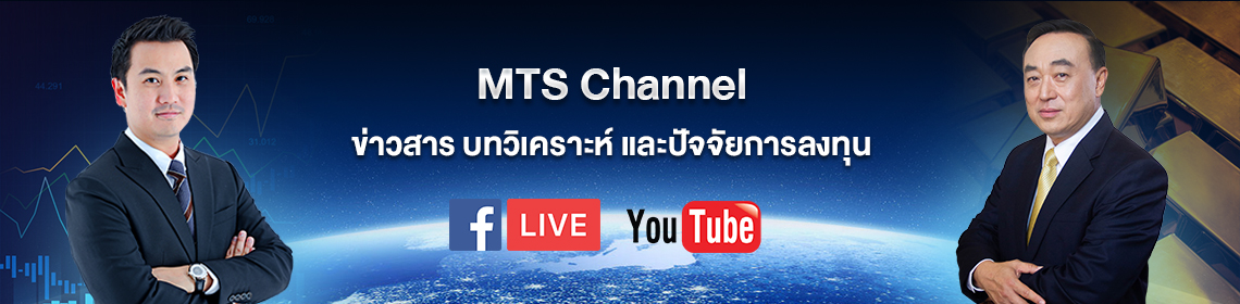 MTS Channel